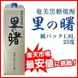 【最安値に挑戦価格!】奄美黒糖焼酎 里の曙 25度1.8L紙パック【激安】