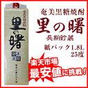 【楽天最安値に挑戦価格!】里の曙 三年貯蔵 紙パック 黒糖焼酎 25度 1.8L