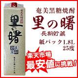 【最安値に挑戦価格!】里の曙 三年貯蔵 紙パック 黒糖焼酎 25度 1.8L