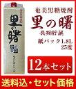 【楽天最安値に挑戦価格!】里の曙 三年貯蔵 紙パック 黒糖焼酎 25度 1.8L【12本セット】送料込み セット価格