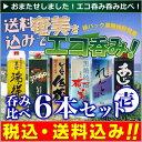 【送料込み】奄美 黒糖焼酎紙パック呑み比べセット=1=【お歳...
