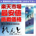 【楽天市場最安値】奄美黒糖焼酎 れんと 25度 1.8L紙パック【20110715_mobile_sale】