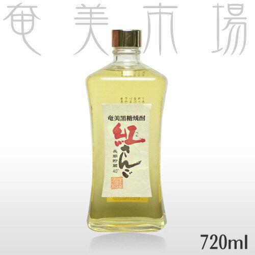 2014お中元ギフト紅さんご40度720mlべにさんご奄美黒糖焼酎奄美大島開運酒造れんと