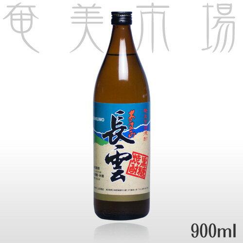 長雲 30度 900mlながくも 奄美 黒糖焼酎 山田酒造