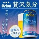 【お歳暮・お中元】オリオンビール贅沢気分(350ml×24缶セット)アロマホップ100% うまみ麦芽...