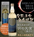 【皆既日食 記念焼酎】月の天使「幕明け」