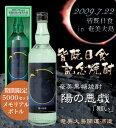 【皆既日食 記念焼酎】陽の悪戯「願い」720ml