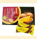 安納芋クランチチョコレート(16本入)【鹿児島土産】【ギフト】【コンビニ受取対応商品】