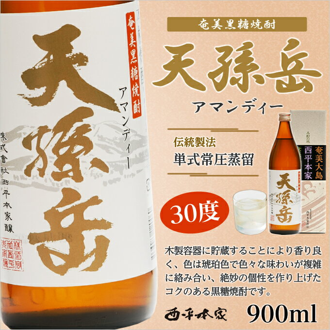奄美黒糖焼酎天孫岳30度(アマンディー)5合瓶(900ml)(西平本家)(化粧箱入り)
