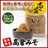 奄美大島粒味噌/高倉粒みそ500g(ホートク)