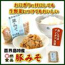 味噌 / 味噌 / みそ / 奄美大島味噌/豚みそ120g/荒木食品【味噌】【みそ】【豚肉】【ぶたみ