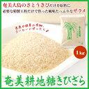 ザラメ / 黒砂糖 / 奄美耕地きびざらめ1kg