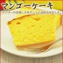 ケーキ / ケーキ / お菓子 / 【お土産お菓子】奄美マン...