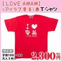 【Tシャツ】 I LOVE AMAMI (アイラブ奄美) (...