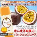 パッションフルーツ/ パッションフルーツ / ジュース / 【奄美】まんまる奄美のパッション