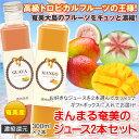 ジュース ギフト/ジュース 詰め合わせ/ 果実ジュースまんまる奄美のジュース選べる2本セッ