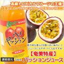 パッションフルーツジュース 濃縮還元パッションジュース 500ml 栄食品 パッションジュース ギフト
