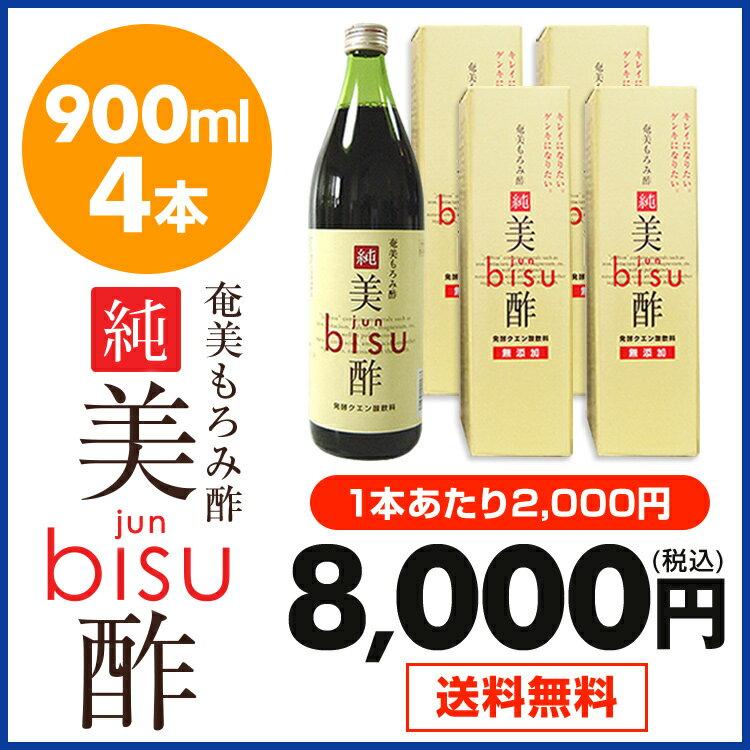 奄美 もろみ酢 純美酢 900ml ×4本 お酢 飲む酢 発酵飲料 クエン酸 ギフト 奄美大島