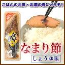なまり節 / なまり節 / かつお / 枕崎産 なまり節 しょうゆ味 マルミツ水産【カツオ】