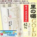 奄美黒糖焼酎里の曙ゴールド43度200ml/町田酒造