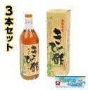 きび酢 かけろま 700ml ×3本 加計呂麻島 調味料 ギフト 奄美大島 お土産