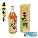 きび酢 かけろま 700ml × 4本 調味料 ギフト 加計呂麻 奄美大島 お土産