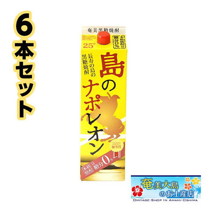 奄美黒糖焼酎島のナポレオン紙パック1800ml×6本25度セット奄美黒糖焼酎ギフト奄美大島お土産