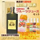 里の曙 原酒