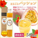 パッションフルーツ/ ジュース / 【奄美】まんまる奄美のパ...