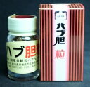 奄美大島産 ハブ胆(たん)粒 45粒