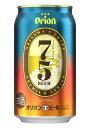 オリオンビール 75BEER なごビール 350ml×24本 1ケース