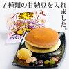 甘納豆のイメージ