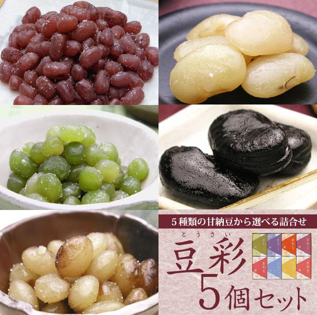 5種類の甘納豆から選べる詰合せ豆彩5個詰合せ楽ギフ 包装楽ギフ 包装選択楽ギフ のし楽ギフ のし宛書