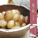 小分けの単品甘納豆■豆彩■煮豆の王様と呼ばれる甘みほっくりの【とら豆甘納豆】180g【あす楽対応】