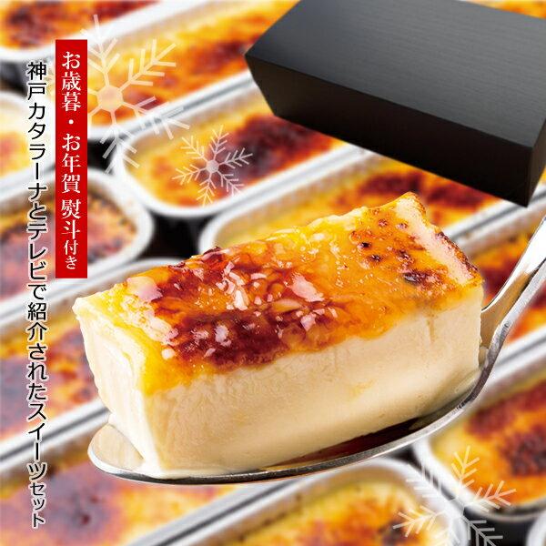 あす楽 ギフト 送料無料 神戸カタラーナ2本とテレビで紹介されたスイーツセット 詰め合わせ プリン シュークリーム