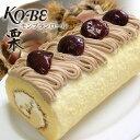 ネット限定 スイーツ お買い得すぎる大栗4個 神戸モンブランロール1本 人気のロールケーキ 洋菓子 ...