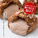 ギフトざらめシューチョコ10個入お取り寄せスイーツテレビで紹介ギフト洋菓子