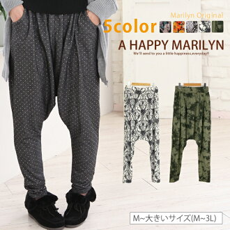 * M-large size ladies women's harem pants ♦ enjoy grown-up women's harem pants in rose-patterned, uneven dye pattern chiffon ♦ Marilyn original PANTS free M L LL 3 l 11, 13, 15, [[No.1615]] * * [[No.1607]]