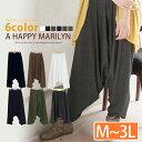 【送料無料】M〜 大きいサイズ レディース サルエルパンツ ■サルエルズボットパンツ■オリジナル パンツ PANTS pants 美脚 M L LL 3L 11号 13号 15号 OMMBT FREBT
