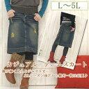 ※【Lサイズ・LLサイズ・3Lサイズ・4Lサイズ・5Lサイズ(フリーサイズ)】デニムスカート【大きいサイズ・レディース】11号・13号・15号・17号・19号【smtb-TK】