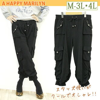 Cropped length hem クシュスウェットパンツ PANTS where a big size Lady's underwear studs errand is cool