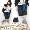 今年はデニムスカートが流行る♪トレンカと合わせてトレンドGET☆【Mサイズ・Lサイズ・LLサイズ・4Lサイズ】コレは1枚持っておきたい!シンプルデニムスカート【大きいサイズ・レディース】W73・W76・W80・W84・W88・W92【マタニティウエア】【YK-601L】【smtb-TK】