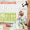 ★全品対象!詰め放題4,899円福袋チケット★