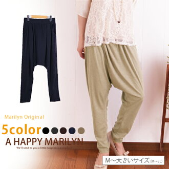 M-large size women's pants salad long-length salad pants plain Marilyn original PANTS PANTS women's harem pants-free M L LL 3 l 11, 13, 15, maternity 着痩せ BIG large size