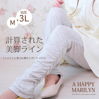 M-large large size Womens leggings ruffled 3 cm leg length leggings leggings Marilyn original bottoms 着痩せ large size clothes L l xl LL 2 l 3 L 3 l free 11 no. 13, no. 15 No.898