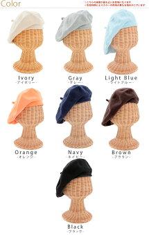 レディース帽子■コットン100%ベレー帽■帽子ベレーベレー帽女性用フリー[[KK]]【レディースレデイース/レディス】