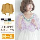 M〜 大きいサイズ レディース ボレロ■裾しばり 五分袖 パ...