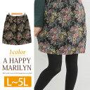 L〜 大きいサイズ レディース スカート■ベルト通し付き 花柄 ミディアムスカート ゴブラン柄 でエレガンスな着こなしを楽しむ■オリジナル スカ-ト ボトムス 膝上丈 L LL 3L 4L 5L 11号 13号 15号 17号 19号 [Y4][M-432] OMMBT