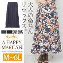 【3枚どれでも2,990円(+税)対象】L〜 大きいサイズ レディース スカート■大人の楽ちん リラ