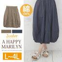 大きいサイズ レディース スカート | コットン100% ウエスト後ろゴム バルーンスカート _ オリジナル ボトムス ロングスカート LL 3L ..